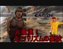 【Kenshi】人喰漢!カニバリズムの裏技.mp2