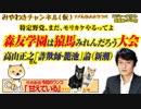 モリカケは猿馬みれんだろう大会。高山正之「詐欺師・籠池」論 みやわきチャンネル(仮)#394Restart252