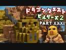 【第2章】ドラゴンクエストビルダーズ2 PartⅩⅩⅩⅠ(31)【実況】