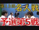 【本編】第13回名人戦#5 予選第5戦(「沢崎誠」「ともたけ雅晴」「前原雄大」「森山茂和」) /MONDO TV