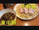 東中野最強のつけ麺大盛り(好日)