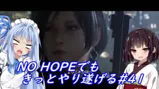 [BIOHAZARD6]NO HOPEでもきっとやり遂げる#41