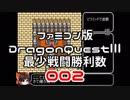 【FC】ドラクエ3最少戦闘勝利数002