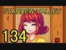 頑張る社会人のための【STARDEW VALLEY】プレイ動画134回