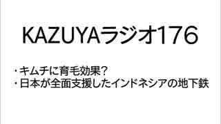 【KAZUYAラジオ176】日本が全面支援したインドネシアの地下鉄