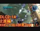 【地球防衛軍5】Rストームご~の初見INF縛りでご~ DLC2-14 2波 困惑編【実況】