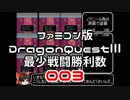 【FC】ドラクエ3最少戦闘勝利数003
