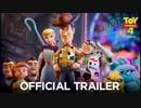 映画『Toy Story 4/トイ・ストーリー4』予告編