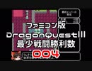 【FC】ドラクエ3最少戦闘勝利数004