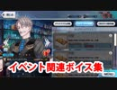 Fate/Grand Order 新宿のアーチャー(ジェームズ・モリアーティ) イベントページボイス集