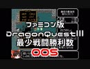 【FC】ドラクエ3最少戦闘勝利数005