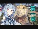 【MHW】DLCを待ちわびるモンハン実況【VOICEROID実況】