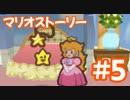 【初見実況マリオストーリ】ぺらぺらマリオがゆく!【#5】
