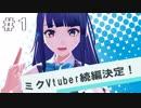 れんてちゃんねるニュース #01