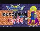 【DQ3】 初めての冒険の書 part39