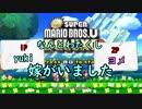 #1【夫婦実況】 New スーパーマリオブラザーズ U デラックス