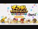 【実況】チョコボの不思議なダンジョン エブリバディ! part1