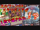 【ポケモンカード】エルフーンGXエクゾディアが揃っても勝てない!?なんだこの最強カードは!?