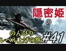 【字幕】スカイリム 隠密姫の のんびりレベル上げの旅 Part41