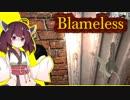 第33位:きりたんvs脱出しないと薄い本にされる廃屋⑦【Blameless】 thumbnail