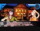 【DDD】イケメンが旅するダークデイズドライブ part2【リプレイ】