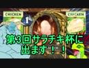 【HearthStone】イェティと挑むアリーナ!part4【サラチキ杯のマーロック・前編】