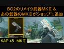 【BO4】BO2のリメイク武器&あの武器にMKⅡが…… part30【ブサボでGO】