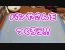 第14位:【週刊粘土】パン屋さんを作ろう!☆パート1
