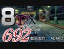 初日から始める!日刊マリオカート8DX実況プレイ692日目