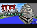 【マインクラフト】江戸風アスレチック!!を暴君らが遊ぶ尽くす『配布ワールド』Part3