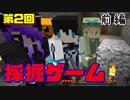 【生Layner'sクラフト】第2回 採掘ゲーム。ゲスト出演^^【前編】