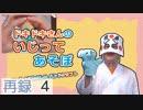 【アイシングクッキー】ドキドキさん  第15回  再録 part4