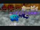 【劇場版】逆襲のカービィ ~メタナイトの末路~【カービィのエアライド】