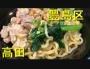 ミャンマーの蒸し鶏あぶそば(高田馬場のババ ミャンマー ヌードル)