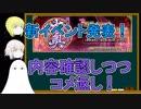 【FGO】新イベント発表についてとコメ返し【ゆっくり実況♯213】