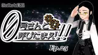 【Stellaris】ゼロ号さんと呼びたまえ!! Episode 25 【ゆっくり・その他実況】