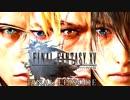 #23【RPG】ハンサムティック・フォー~Final Episode~【FF15】