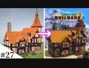 【ドラクエビルダーズ2】ゆっくり島を開拓するよ part27【PS4】