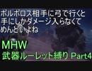 [MHW]管理人がありきたりな縛りでモンスターを狩りに行くようです。[縛りプレイ実況][Part4]