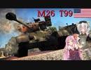 第68位:【WarThunder】惑星戦線異状なしPart1~環境変化~ thumbnail