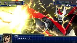 【スパロボT】 グレートマジンガー武装集 戦闘シーン 【スーパーロボット大戦T】