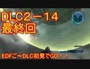 【地球防衛軍5】Rストームご~の初見INF縛りでご~ DLC2-14 3波 最終回【実況】