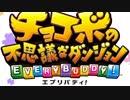 【べあーの不思議なダンジョン】チョコボの不思議なダンジョン エブリバディ! part.1