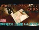 WEBラジオ・鈴木臨之介のかえりましょ♪アフタートーク23