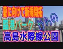 第42位:釣り動画ロマンを求めて 237釣目(臨港パーク⇒高島水際線公園) thumbnail