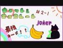 【キャット&チョコレート】バナナとネコが最強すぎた!!【第二回戦】(前編)