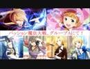 第31位:【SideM】パッション魔法大戦、GroupAにて!【ダイマ動画】 thumbnail