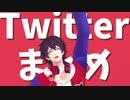【ヒプマイMMD】Twitterまとめ+α【山田一郎詰め】