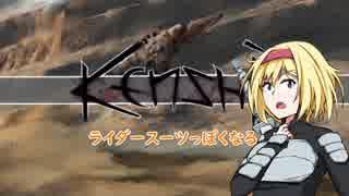 【kenshi】アリスの聖剣霧雨ランデブー 12話【ゆっくり実況】