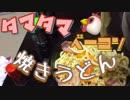 激安!タマタマベーコン焼きうどん【今夜の晩飯シリーズ 二食目】